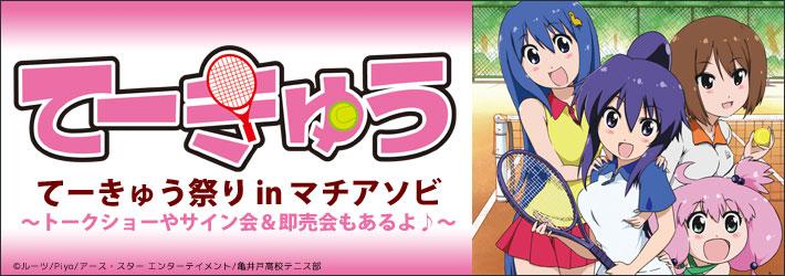 http://te-kyu.com/news/2013/10/02/tekyu.jpg