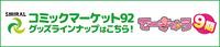 te-kyuC92.jpg