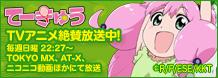 TVアニメ「てーきゅう」